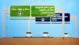 English and Arabic road signs