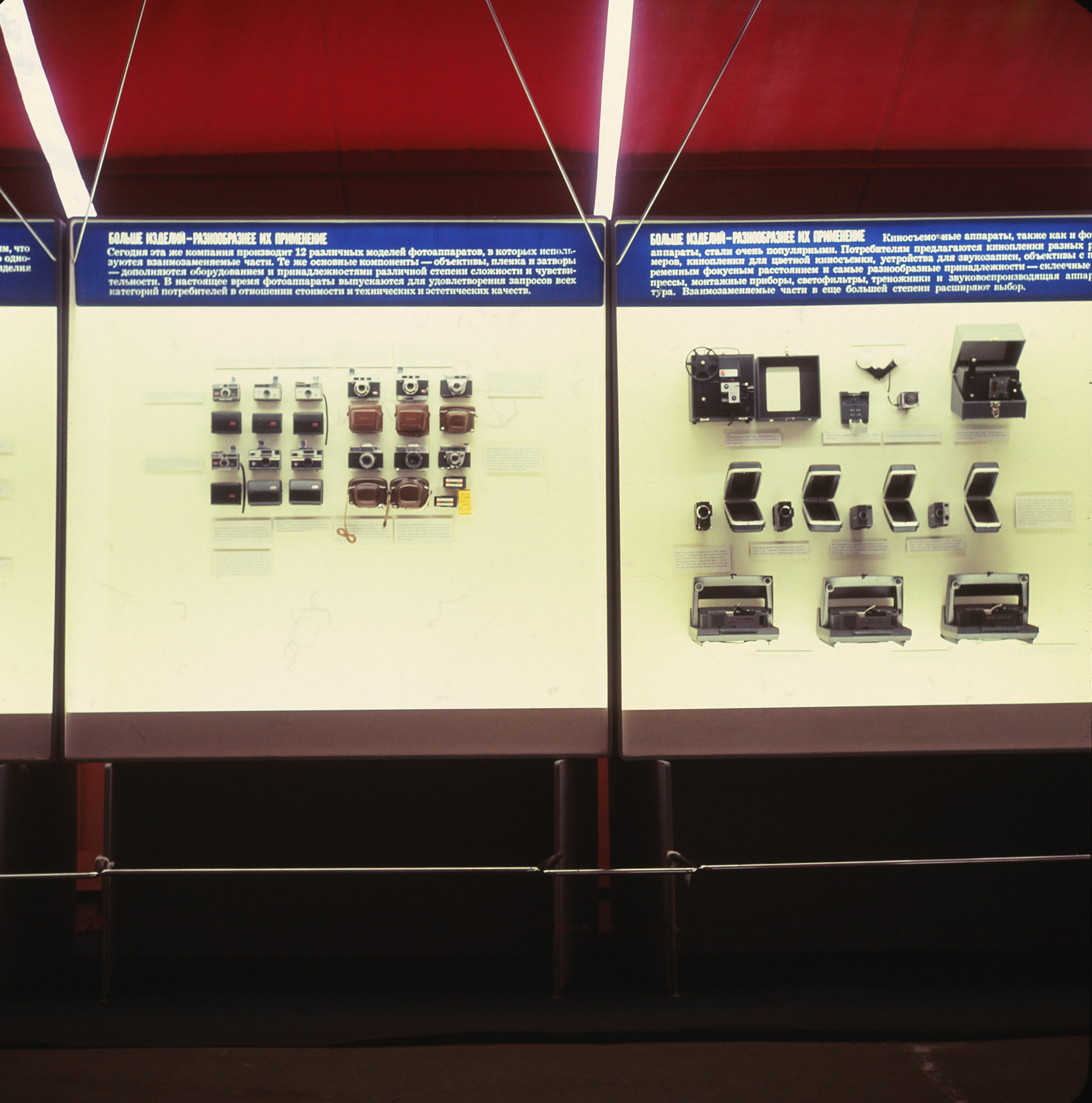 Display cases, center, with cameras featured.
